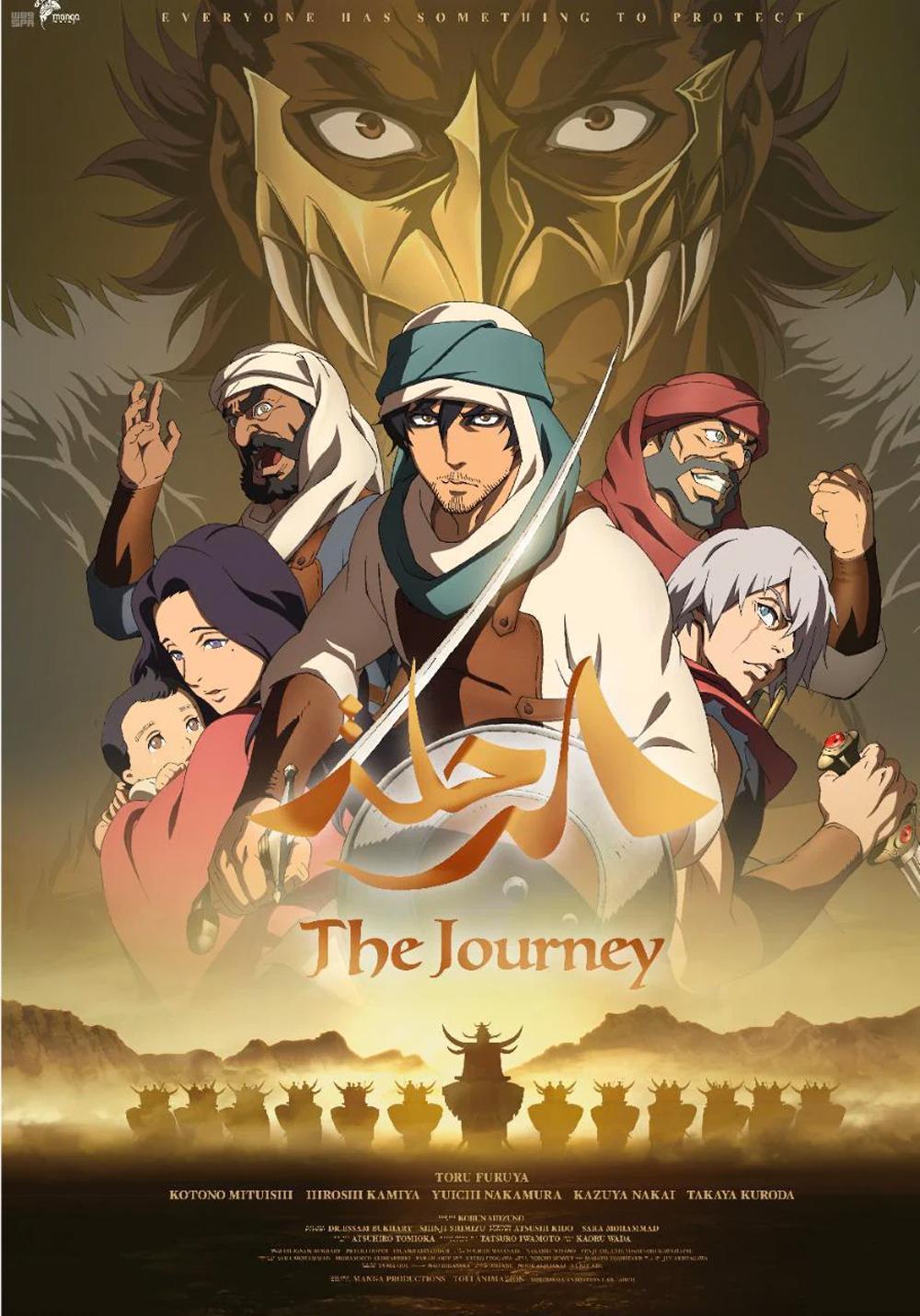 Le Premier Film D'anime Japonais Saoudien Sort Une Bande-annonce - Tech  Tribune France